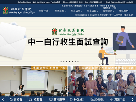 Website Screenshot of Fanling Kau Yan College
