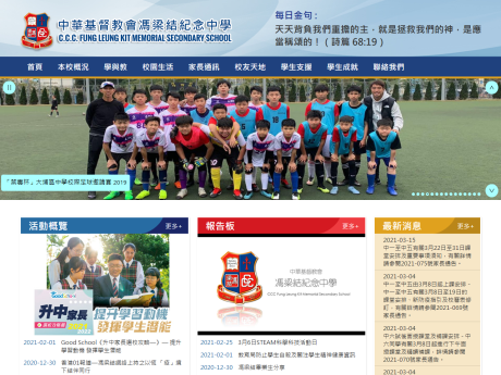 Website Screenshot of CCC Fung Leung Kit Memorial Secondary School
