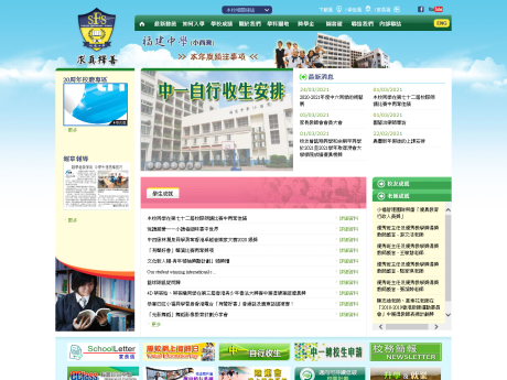 Website Screenshot of Fukien Secondary School (Siu Sai Wan)