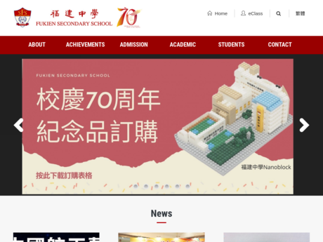 Website Screenshot of Fukien Secondary School