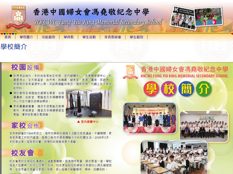 Website Screenshot of HKCWC Fung Yiu King Memorial Secondary School