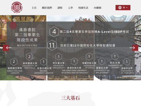 Website Screenshot of Han Academy