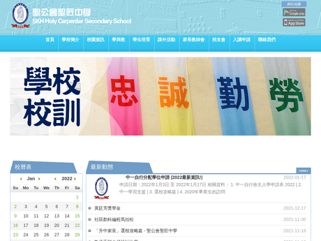 Website Screenshot of SKH Holy Carpenter Secondary School