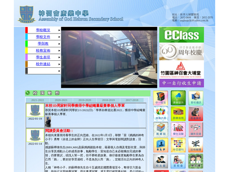 Website Screenshot of Assembly Of God Hebron Secondary School
