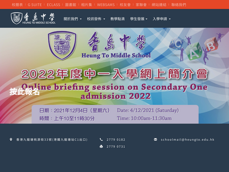 Website Screenshot of Heung To Middle School