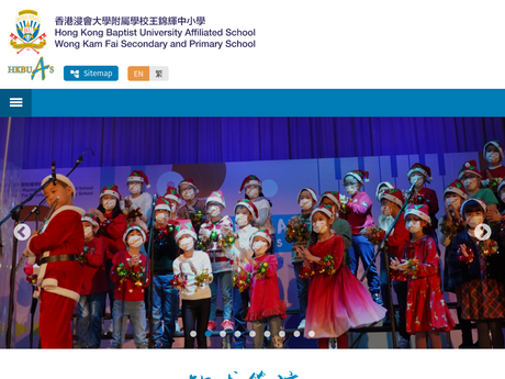 Website Screenshot of HKBU Affiliated School Wong Kam Fai Secondary and Primary School