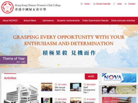 Website Screenshot of Hong Kong Chinese Women's Club College