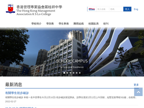 Website Screenshot of HKMA K S Lo College