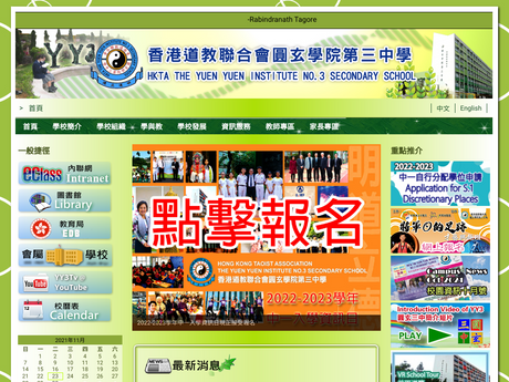 Website Screenshot of HKTA The Yuen Yuen Institute No.3 Secondary School