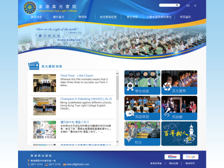 Website Screenshot of Hong Kong True Light College