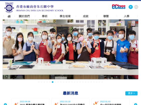Website Screenshot of HKWMA Chu Shek Lun Secondary School