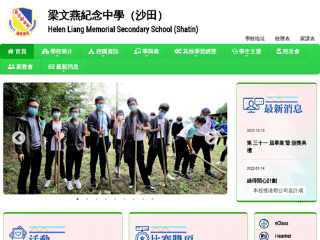 Website Screenshot of Helen Liang Memorial Secondary School (Shatin)