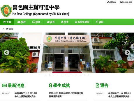 Website Screenshot of Ho Dao College (Sponsored By Sik Sik Yuen)