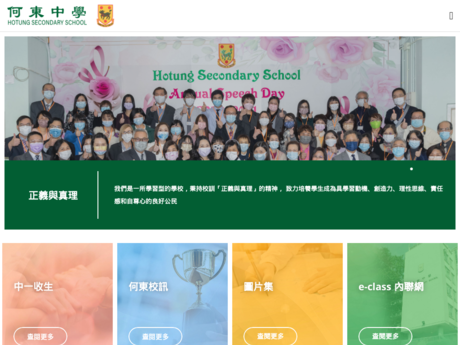 Website Screenshot of Hotung Secondary School