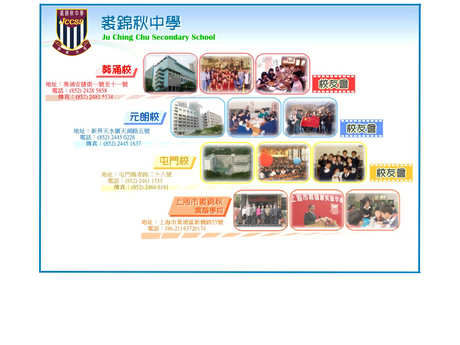 Website Screenshot of Ju Ching Chu Secondary School (Kwai Chung)