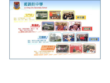 Website Screenshot of Ju Ching Chu Secondary School (Tuen Mun)