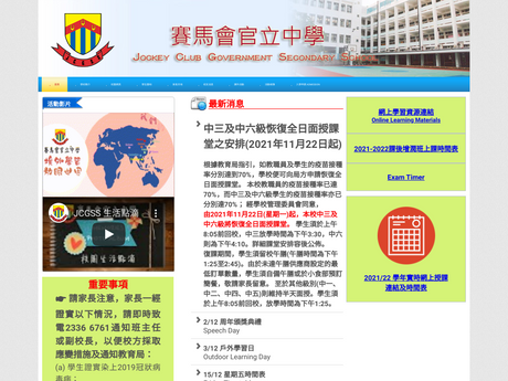 Website Screenshot of Jockey Club Government Secondary School