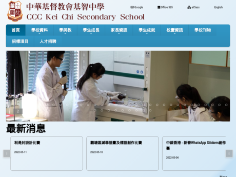 Website Screenshot of CCC Kei Chi Secondary School