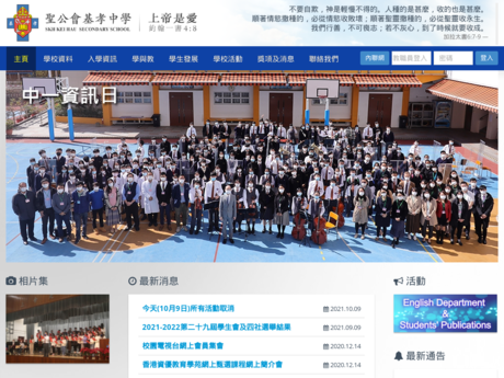 Website Screenshot of SKH Kei Hau Secondary School