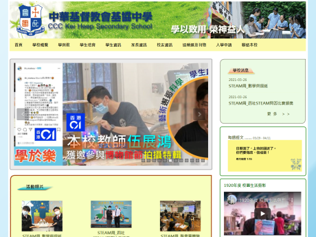 Website Screenshot of CCC Kei Heep Secondary School