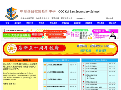 Website Screenshot of CCC Kei San Secondary School