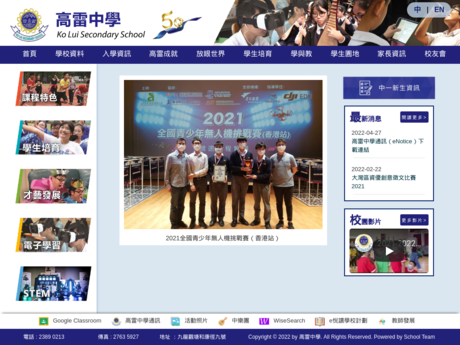 Website Screenshot of Ko Lui Secondary School