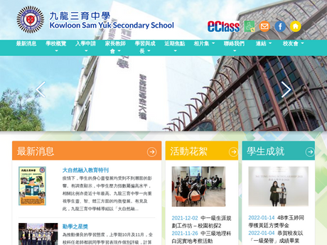 Website Screenshot of Kowloon Sam Yuk Secondary School