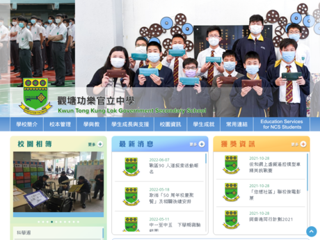 Website Screenshot of Kwun Tong Kung Lok Government Secondary School