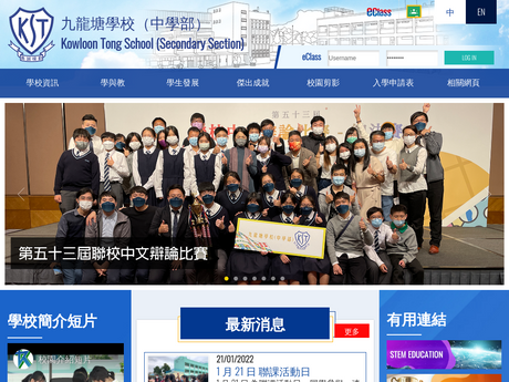 Website Screenshot of Kowloon Tong School (Secondary Section)