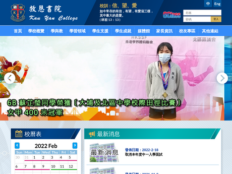 Website Screenshot of Kau Yan College