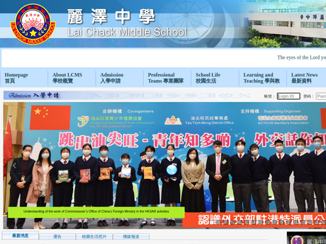 Website Screenshot of Lai Chack Middle School