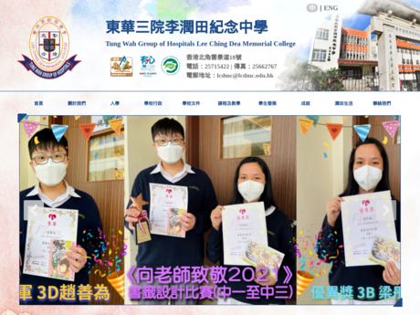 Website Screenshot of TWGHs Lee Ching Dea Memorial College