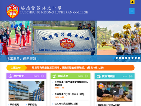 Website Screenshot of Lui Cheung Kwong Lutheran College