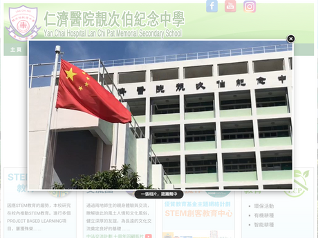 Website Screenshot of Yan Chai Hospital Lan Chi Pat Memorial Secondary School