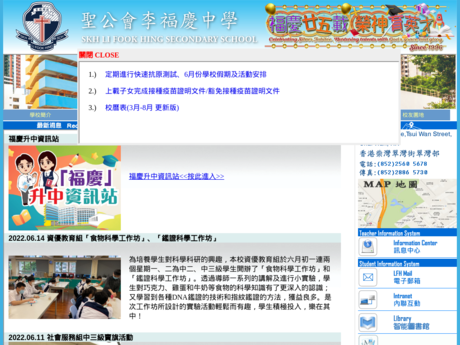 Website Screenshot of SKH Li Fook Hing Secondary School