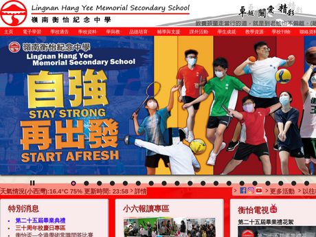 Website Screenshot of Lingnan Hang Yee Memorial Secondary School