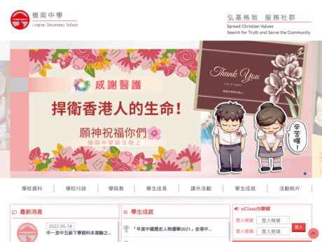Website Screenshot of Lingnan Secondary School