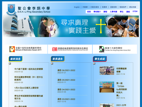 Website Screenshot of SKH Li Ping Secondary School
