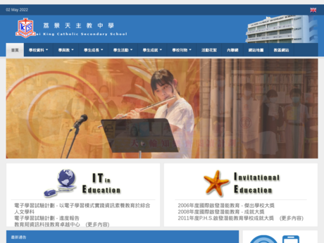 Website Screenshot of Lai King Catholic Secondary School