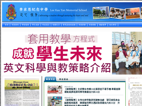 Website Screenshot of Lee Kau Yan Memorial School