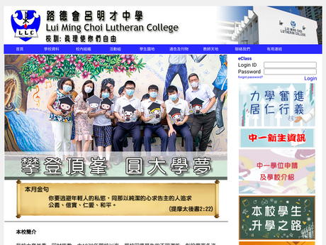 Website Screenshot of Lui Ming Choi Lutheran College