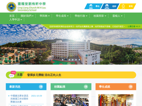 Website Screenshot of Ling Liang Church M H Lau Secondary School