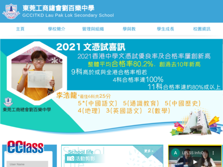 Website Screenshot of GCCITKD Lau Pak Lok Secondary School