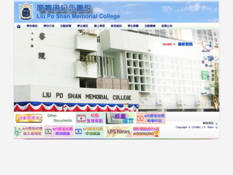 Website Screenshot of Liu Po Shan Memorial College