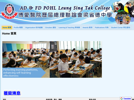 Website Screenshot of AD & FD POHL Leung Sing Tak College