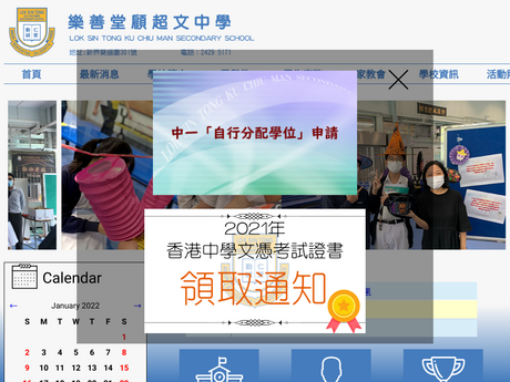 Website Screenshot of Lok Sin Tong Ku Chiu Man Secondary School