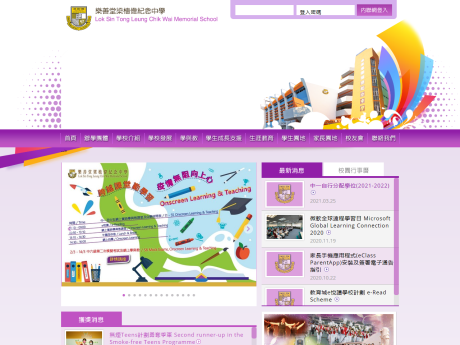 Website Screenshot of Lok Sin Tong Leung Chik Wai Memorial School