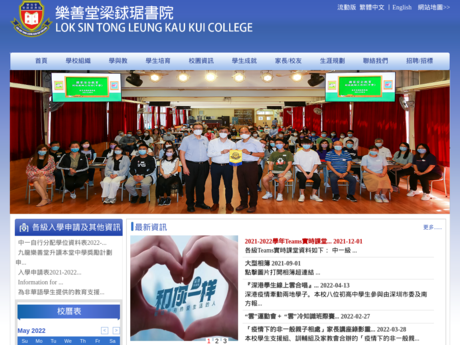 Website Screenshot of Lok Sin Tong Leung Kau Kui College