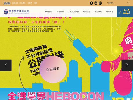 Website Screenshot of Lok Sin Tong Wong Chung Ming Secondary School