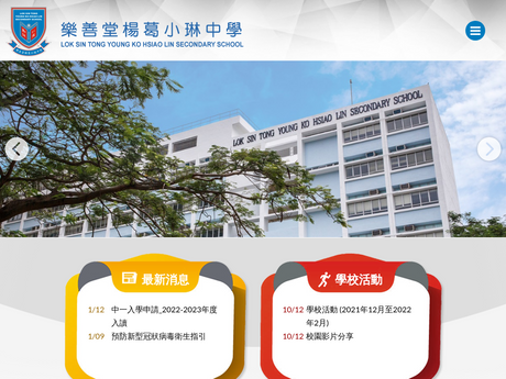 Website Screenshot of Lok Sin Tong Young Ko Hsiao Lin Secondary School
